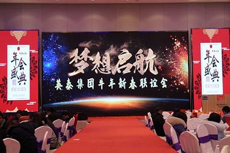 Congratulations on the great success of Yingtai group's 2021 new year of the ox party